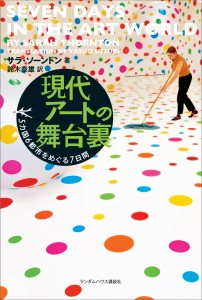 Seven Days in the Art World - Japanese cover